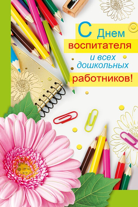 Открытки с днем учителя воспитателям